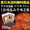 ≪化粧箱付≫仙台名物 牛たんしお味350g×みそ味350gセット(約6人前)
