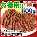 アメリカ産 牛たん しお味 たん中のみ500g