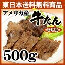 アメリカ産 牛たん みそ味 500g
