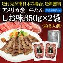 ≪銀袋包装≫仙台名物牛たんしお味350g×2袋(約6人前)
