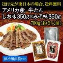 ≪銀袋包装≫仙台名物牛たんしお味350g×みそ味350gセット(約6人前)