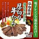 レンジで温めてすぐに食べられる牛たん!×1袋≪冷蔵便/送料別≫