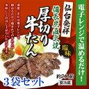 レンジで温めてすぐに食べられる厚切り牛たん×3袋≪冷蔵便/送付先が東日本地域の場合送料無料≫