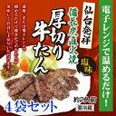 レンジで温めてすぐに食べられる厚切り牛たん×4袋≪冷蔵便/送付先が東日本地域の場合送料無料≫