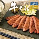 【送付先が東日本地域⇒送料無料】牛たん 極厚10mm 1kg 塩味(約8人前)【アメリカ産/仙
