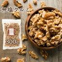 【全国送料無料】クルミ無塩【300g×1袋】ナッツ ゆうパケット