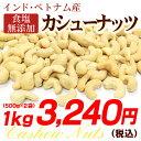素焼き カシューナッツ 1kg