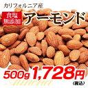 素焼き アーモンド 500g