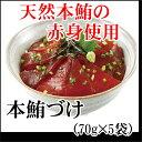 【漬け丼】【マグロ漬け】【ギフト】70g×5P【本鮪】【冷凍】本鮪づけ
