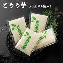 【冷凍】 【1ヵ所につき送料1,100円】 国産とろろ芋 40g×4袋