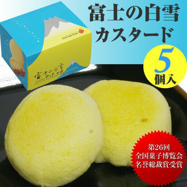 富士山の上にそっと積もったふわふわの白い雪のようなやさしい食感のカスタードケーキ【富士の白雪】(5個入り)