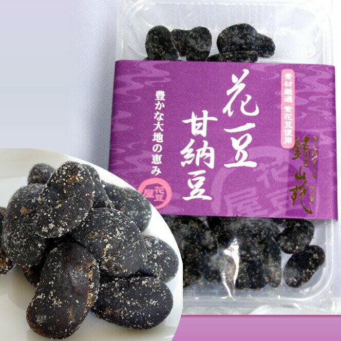 厳選された紫花豆を使った花豆甘納豆230g食べ応え十分素朴な甘納豆花まめ/花豆/甘納豆/お茶うけ/お