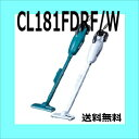 RoomClip商品情報 - マキタ カプセル式 コードレス掃除機【CL181FDRF/W】【送料無料】【楽ギフ_包装】【*北海道は1,080円、沖縄は1,620円別途頂きます】