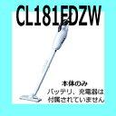 マキタコードレス掃除機 18V用ワンタッチスイッチ、カプセル式充電式クリーナー CL181FDZW 本体のみこちらは本体のみですバッテリ、..