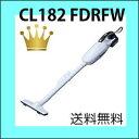 【マキタ コードレス掃除機 充電式クリーナ】【CL182FDRFW】【送料無料!】【楽ギフ_包装】