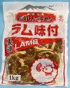 【伝統の味】長沼ジンギスカン ラム味付き 1kg入り