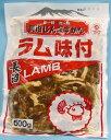 【伝統の味】長沼ジンギスカン ラム味付き 500g入り