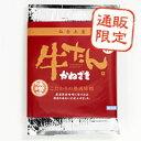 ショッピング肉 「生」牛たん(味噌)「GT生-味噌」(※冷凍便でお届け)