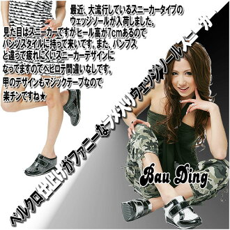 A Fanny Bau Ding Velcro finishing ♪ lame with wedge sole sneakers ♪ (s-6)