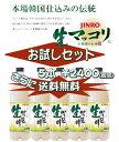 【新登場/NEW】【JINRO】【期限限定】【送料無料】『ク-ル便』 ジンロ 生マッコリ750mlx5個