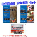【特別価格】宋家の冷麺set(麺160gX10個・スープ300gX10個・ビビンソース60gX2個)★1個