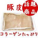 コラーゲンたっぷり 豚皮1kg 〔クール便〕