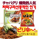 E 5020-5019【SET品・韓国で大人気・チャパグリ(ノグリ麺5個+チャパゲティ5個セット)