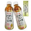 【特価・グァンドン】トウモロコシのヒゲ茶 340ml★¥145→¥100(税別)