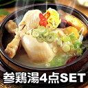 サムゲタン参鶏湯4点セット【ファイン参鶏湯800g、トッペギ...