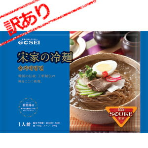 """The Soongs"" cold noodle set ""cold noodle / cold noodle set / set / noodles / cold noodle soup / for one portion ""■ Korea food ■ Korean food / Korea food / cold noodle / Rei noodles / Korea cold noodle / Korea Rei noodles / duties is"