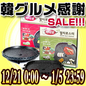 "Introduction to TV! Healthy pork boom ★ new Hanaro ""marble"" BBQ plate 32 cm (round / square-shaped) ♦ Korea dishes ♦"