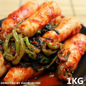 ◆冷蔵◆自家製チョンガクキムチ1kg■韓国食品■韓国/韓国料理/韓国食材/韓国キムチ/キム…...:kangurume:10001075