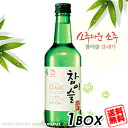 [free shipping] 360 ml of  shochu *20 [1BOX  Korea food  Korea food / Korean food / Korea souvenir / liquor / liquor / shochu / Korea liquor / Korea liquor / Korea shochu /JINRO/  /  / deep-discount  YDKG-s   smtb-s ]