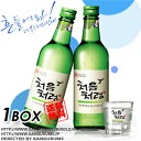 [free shipping] 360 ml of  shochu *20 [1BOX  Korea food  Korea food / Korean food / Korea souvenir / liquor / liquor / shochu / Korea liquor / Korea liquor / Korea shochu / deep-discount  YDKG-s   smtb-s ]