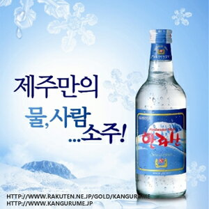 ハンラサン shochu 360 ml ■ Korea food ■ Korea food materials and Korea cuisine and Korea souvenir / sake sake / shochu / Korea liquor Korea alcohol / Korea shochu / cheap