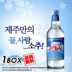 ハンラサン shochu 360ml×20 book ■ Korea food ■ Korea food materials and Korea cuisine and Korea souvenir / sake sake / shochu / Korea liquor Korea alcohol / Korea shochu / cheap