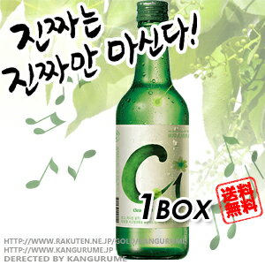 C1 soju 360ml×20 book ■ Korea food ■ Korea food materials and Korea cuisine and Korea souvenir / sake sake / shochu / Korea liquor Korea alcohol / Korea shochu / cheap