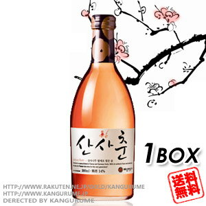 375 ml of *20 山査春 サンサチュン ■ Korea food ■ Korea food / Korean food / Korea souvenir / liquor / liquor / shochu / Korea liquor / Korea liquor / Korea shochu / is deep-discount