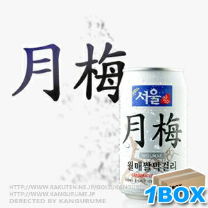 Seoul-plum rice cans 350ml×24 book ■ Korea food ■ cheap rice and Korea rice / ソウルマッコリ / gifts / Korea food material / Korea cuisine / Korea souvenir and liquor / alcohol / Korea / Korea, rosacea /