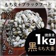 黒もち大麦1kg/ブラックもち麦/black/メール便 送料無料ヘルシー!旨い!ダイエット麦ごはんご飯 もちむぎ 大麦 βグルカンを含有する 韓国産 麦ご飯 雑穀の麦 栄養 健康 食物繊維を豊富に含んでいる