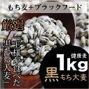 【送料無料】黒もち麦1kg/もち麦/ブラックもち麦/black/送料無料/韓国産/ヘルシー!
