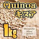 キヌア1kg(栄養 雑穀)キノア 送料無料 メール便 無添加 キヌア スーパーフード 雑穀 キヌアquinoa/quinua