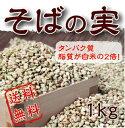 そばの実 1kg【ネコポス便送料無料】/そばの抜き実/ぬきみ/アサイチ/ヌキミ/ソバ/ダイ