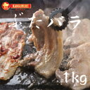 ▼冷凍▲ヘルシー豚肉ブーム!豚バラ肉「サムギョプサル」1kg■韓国食品■ 日テレ ZIP 韓