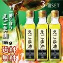 【送料無料】生一番搾りえごま油(165g)x3本★エゴマ油★...