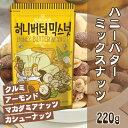 ハニーバターミックスナッツ(大)220g■韓国食品■/韓国お菓子★...