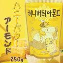ハニーバターアーモンド 250g■韓国食品■/韓国のお菓子/ハニーバター風味/健康スナック/おいしい☆