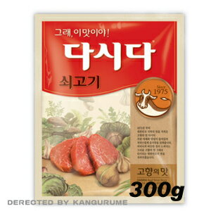 Is basics of 300 g of beef ダシダ ■ Korea food ■ Korean food / Korea food / seasoning / Korea; and seasoning / プゴク seasoning for / soup