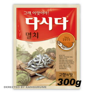 Sardines ' sardines ' ダシダ 300 g ■ Korea food ■ Korea Korea food Korea food material seasoning / base and / seasoning for soup seasoning and miso soup