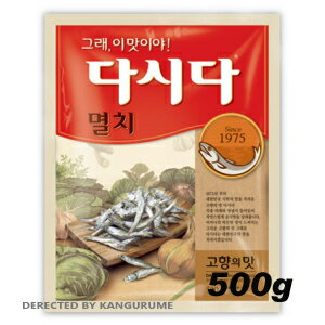 "Is basics of 500 g of sardine ""いりこ"" ダシダ ■ Korea food ■ Korean food / Korea food / seasoning / Korea; and seasoning / miso soup seasoning for / soup"